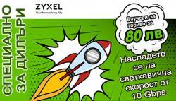 Промоция Zyxel - ваучери за гориво за 80 лв.