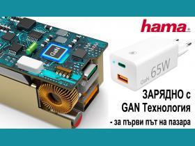 HAMA-210592 - Зарядно с GAN Tехнология - за първи път на пазара