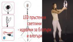LED пръстенни светлини - идеални за блогъри и влогъри