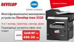 Съвместна промоция с Develop by Konica-Minolta