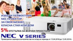 5% отстъпка за всички проектори NEC V-серия