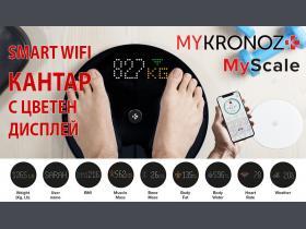 MyScale - SMART WIFI кантар с цветен дисплей