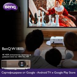 BenQ обяви истински 4K HDR смарт проектор, за домашно кино, със 100% покритие на Rec. 709 и Android