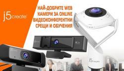 Най-добрите уеб камери за видеоконферентни срещи и обучения от J5create