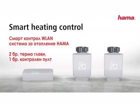 Смарт контрол WLAN система за отопление HAMA