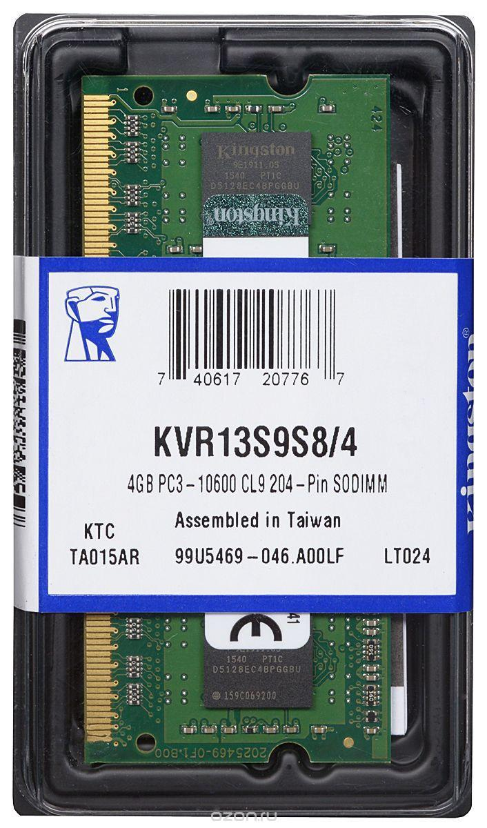 Памет Kingston 4GB SODIMM DDR3 PC3-10600 1333MHz CL9 KVR13S9S8/4