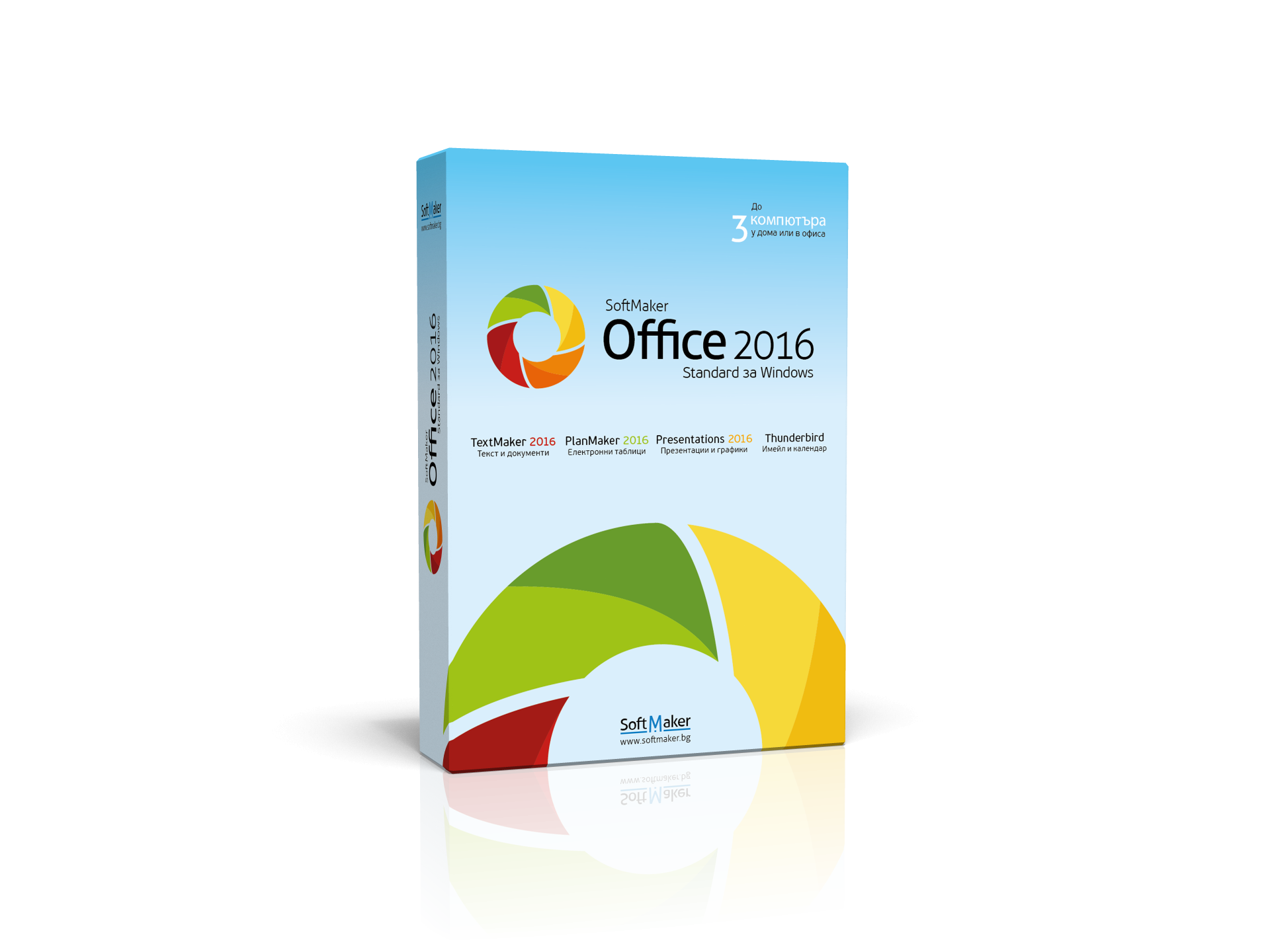 Офис пакет SoftMaker Office Standard 2016 for Windows, 3 компютъра