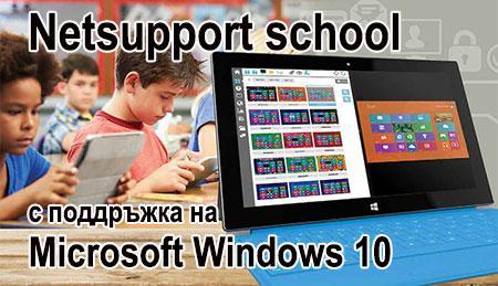 Софтуер за управление работата в класна стая Netsupport school NSS ver.12.5  +поддръжка за 3 год.