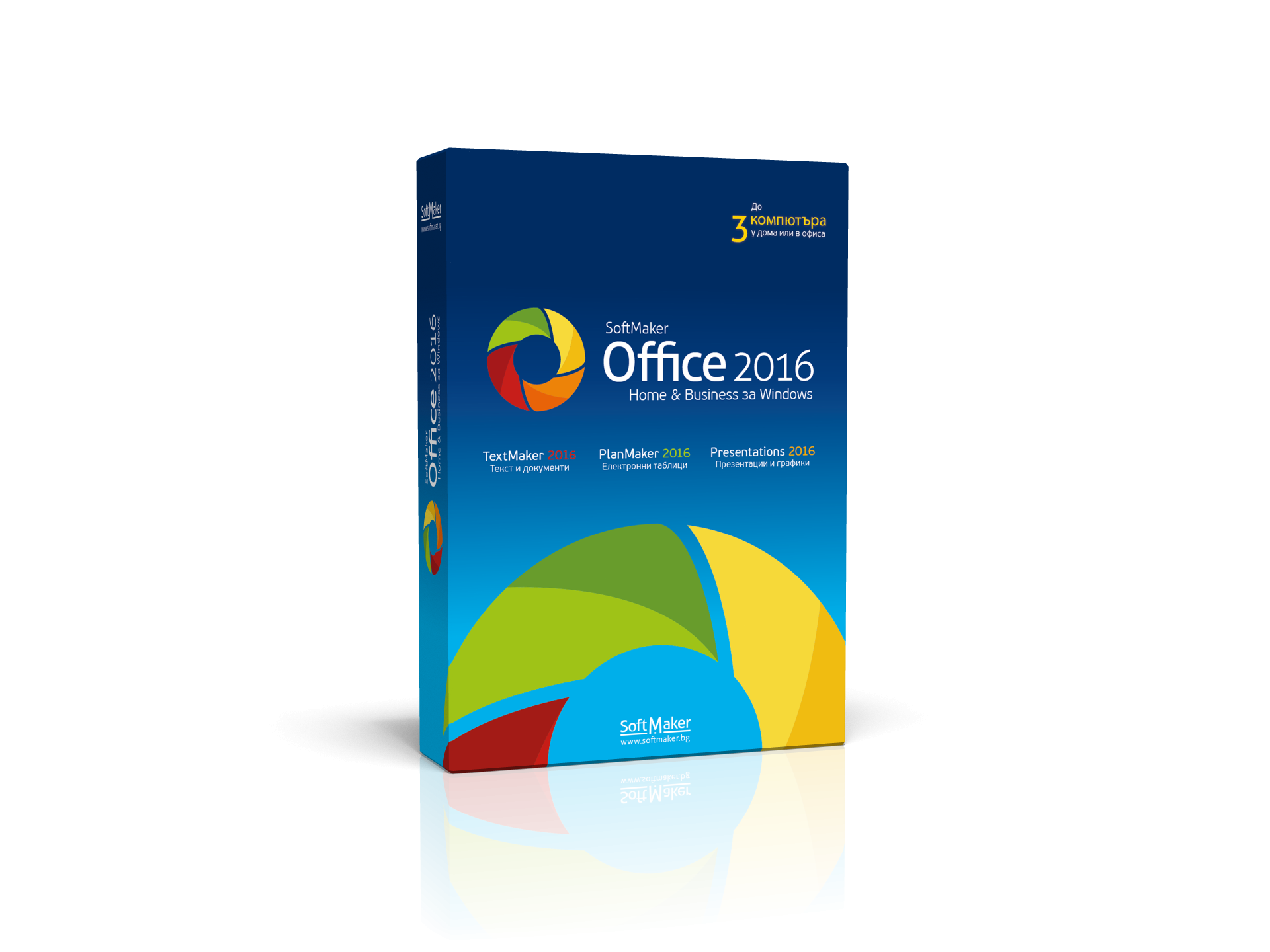 Офис пакет SoftMaker Office Home and Business 2016 for Windows, 3 компютъра